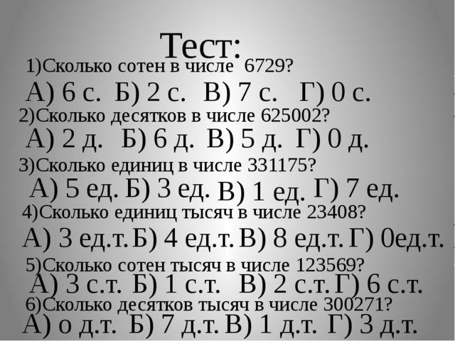 Тест: 1)Сколько сотен в числе 6729? А) 6 с. Б) 2 с. В) 7 с. Г) 0 с. 2)Скольк...