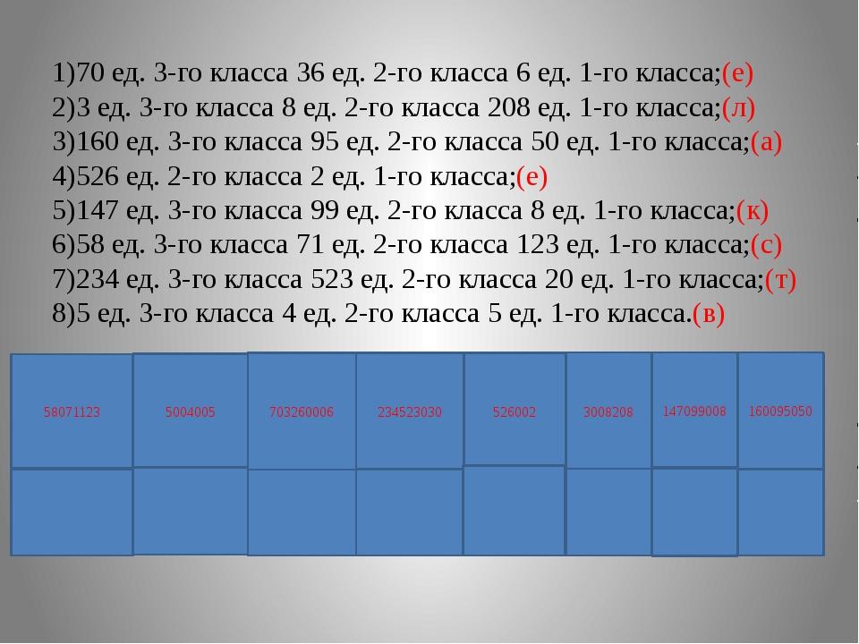 1)70 ед. 3-го класса 36 ед. 2-го класса 6 ед. 1-го класса;(е) 2)3 ед. 3-го кл...