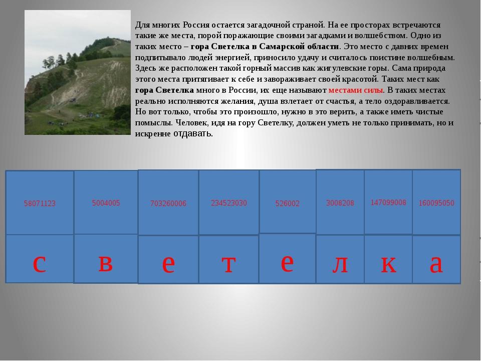 Для многих Россия остается загадочной страной. На ее просторах встречаются та...