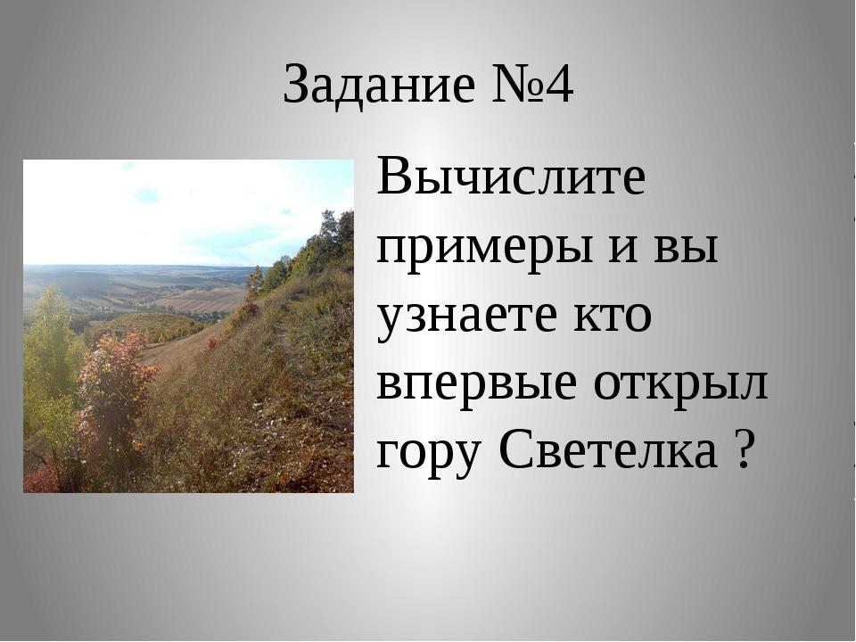 Задание №4 Вычислите примеры и вы узнаете кто впервые открыл гору Светелка ?