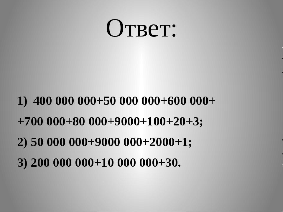 Ответ: 400 000 000+50 000 000+600 000+ +700 000+80 000+9000+100+20+3; 2) 50 0...