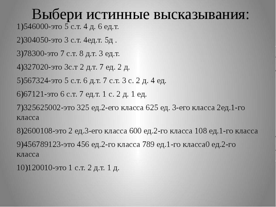 Выбери истинные высказывания: 1)546000-это 5 с.т. 4 д. 6 ед.т. 2)304050-это 3...
