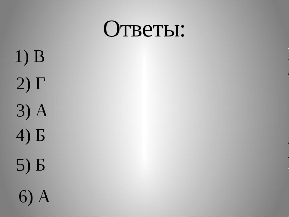 Ответы: 1) В 2) Г 3) А 4) Б 5) Б 6) А