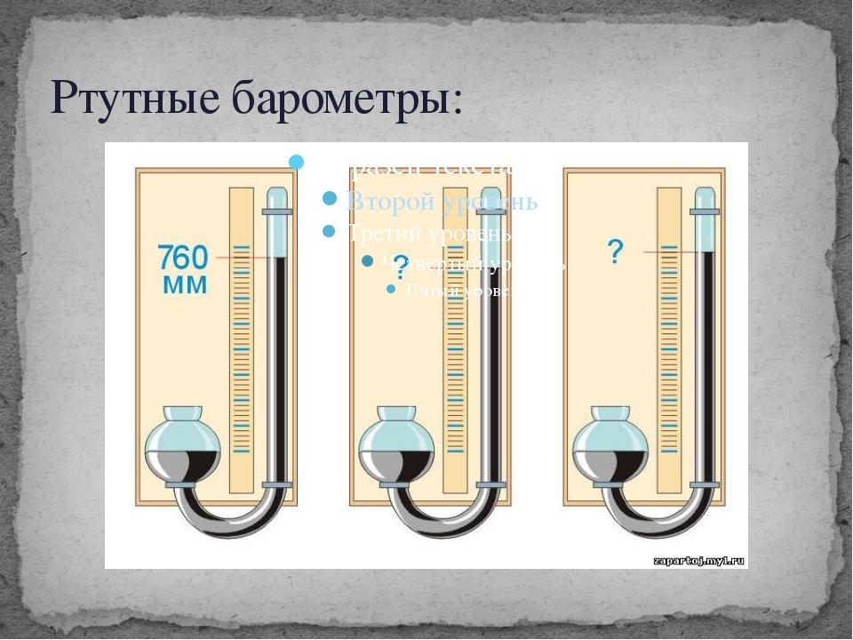 картинка ртутного барометра когда