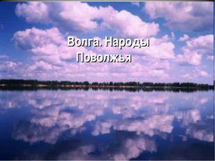 Волга. Народы Поволжья