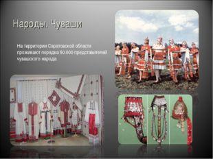 Народы. Чуваши На территории Саратовской области проживают порядка 60.000 пре