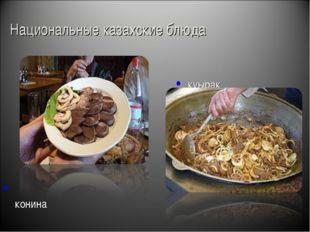 Национальные казахские блюда конина куырак