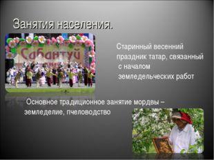 Занятия населения. Старинный весенний праздник татар, связанный с началом зем