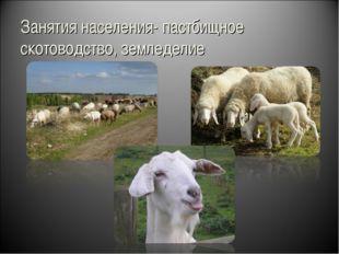 Занятия населения- пастбищное скотоводство, земледелие