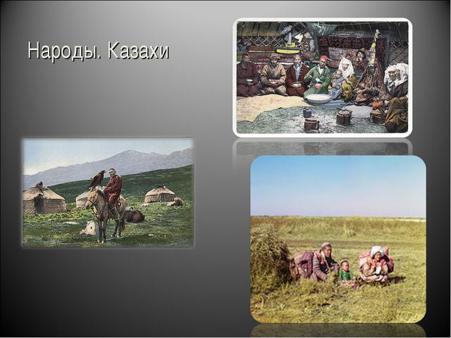 Народы. Казахи