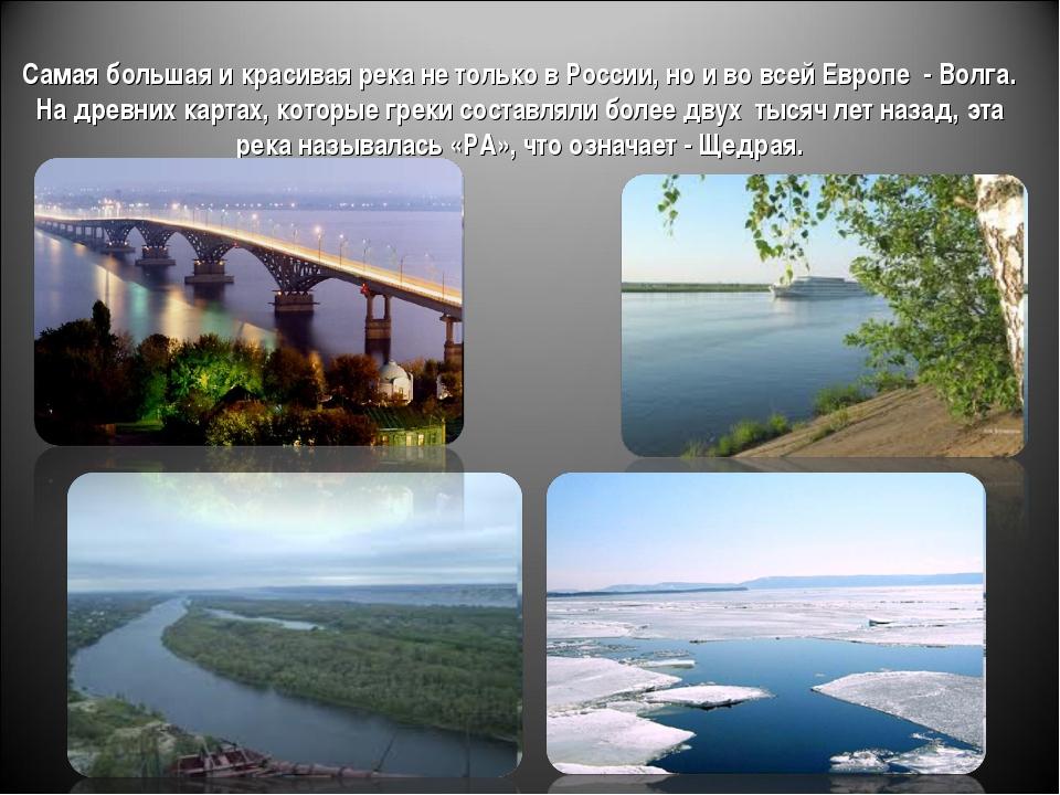 Самая большая и красивая река не только в России, но и во всей Европе - Волга...