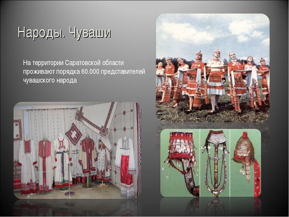 Народы. Чуваши На территории Саратовской области проживают порядка 60.000 пре...