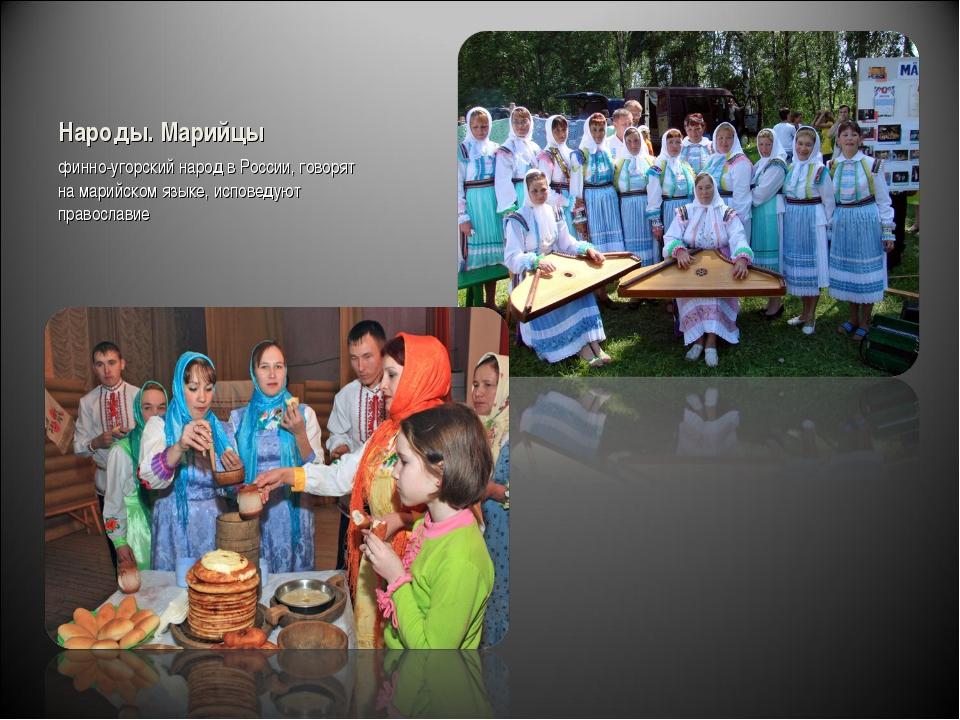 Народы. Марийцы финно-угорский народ в России, говорят на марийском языке, ис...