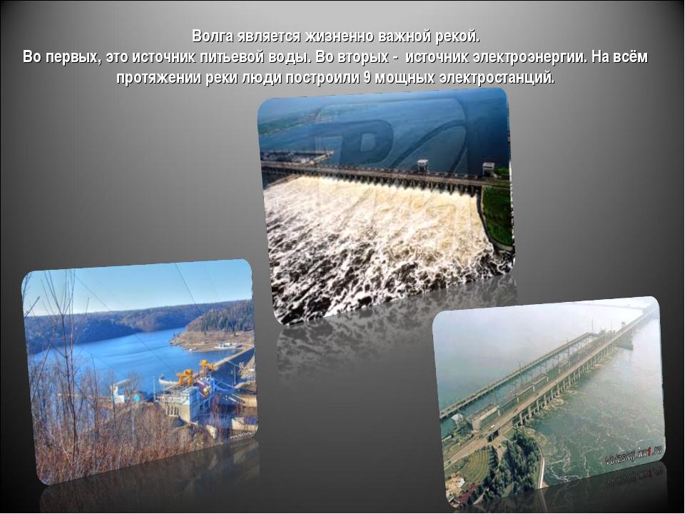 Волга является жизненно важной рекой. Во первых, это источник питьевой воды....