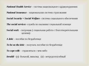 National Health Service – система национального здравоохранения National Insu