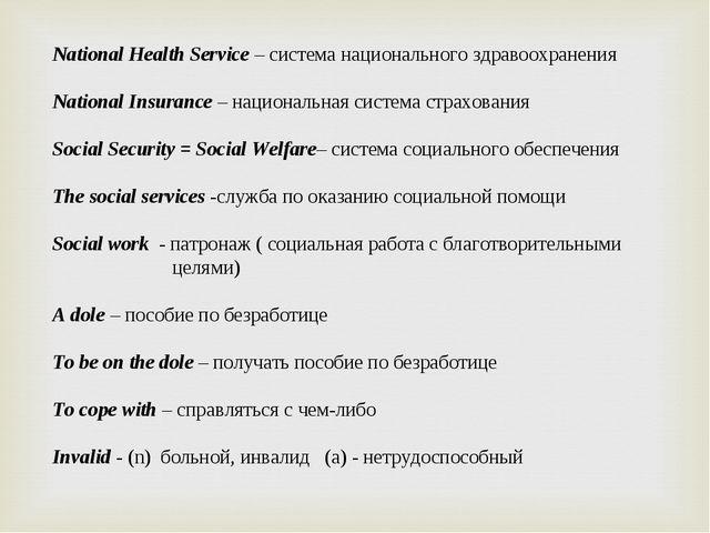 National Health Service – система национального здравоохранения National Insu...