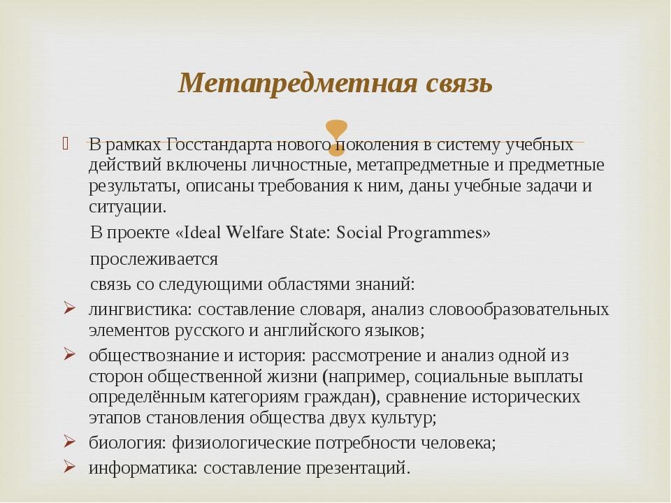 В рамках Госстандарта нового поколения в систему учебных действий включены ли...
