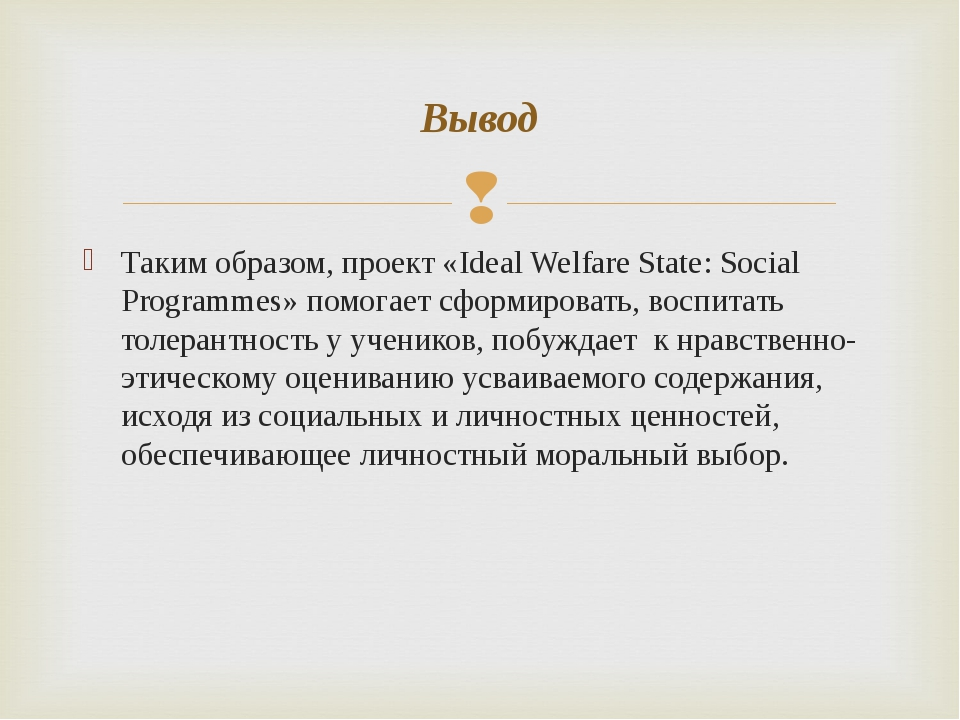 Таким образом, проект «Ideal Welfare State: Social Programmes» помогает сформ...