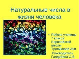 Натуральные числа в жизни человека Работа ученицы 7 класса Европейской школы