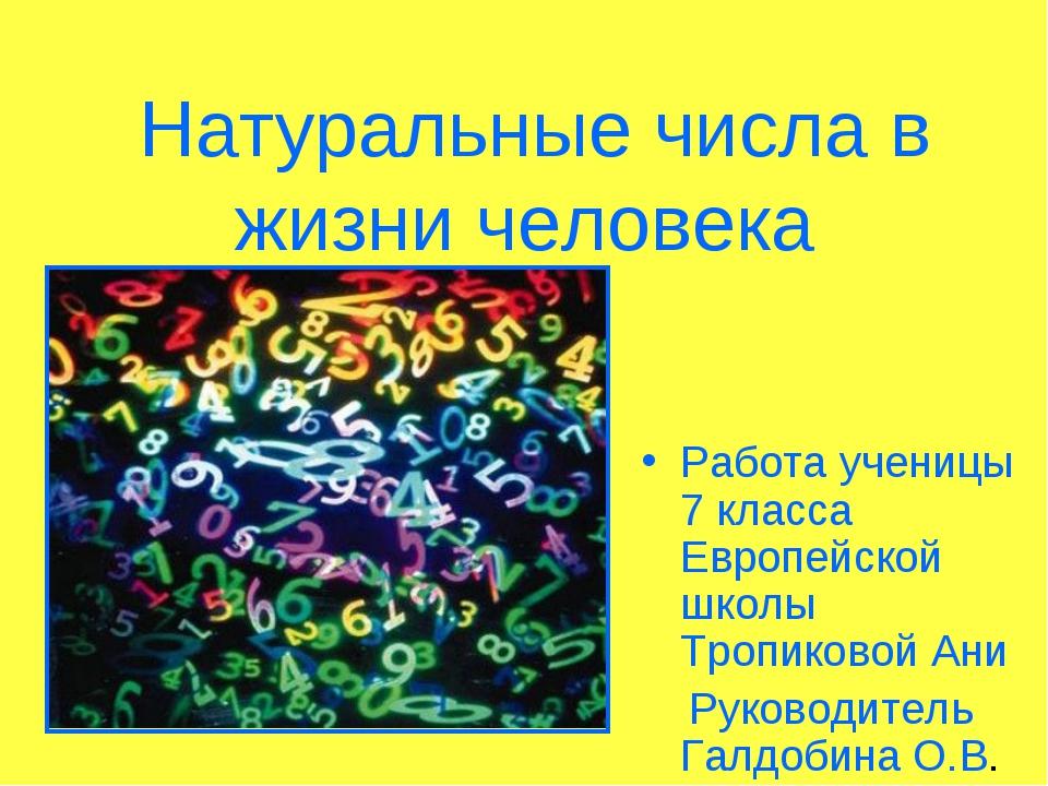 Натуральные числа в жизни человека Работа ученицы 7 класса Европейской школы...