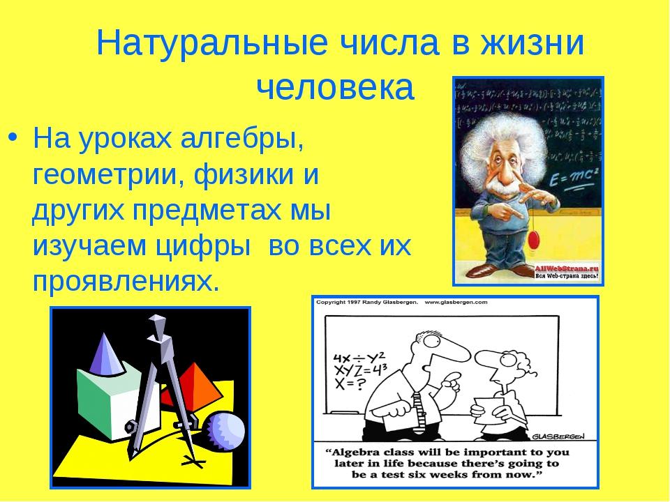 Натуральные числа в жизни человека На уроках алгебры, геометрии, физики и др...