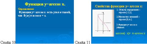 http://festival.1september.ru/articles/524932/img11.jpg