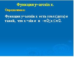 http://festival.1september.ru/articles/524932/img9.jpg