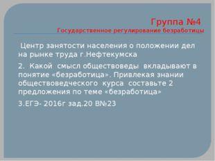 Группа №4 Государственное регулирование безработицы Центр занятости населения