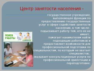 государственное учреждение, выполняющее функции по предоставлению государств
