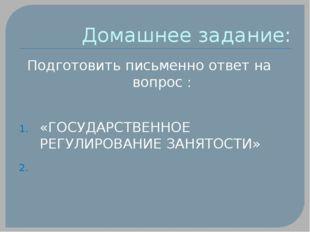 Домашнее задание: Подготовить письменно ответ на вопрос : «ГОСУДАРСТВЕННОЕ РЕ