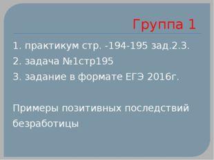 Группа 1 1. практикум стр. -194-195 зад.2.3. 2. задача №1стр195 3. задание в