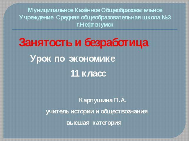 Муниципальное Казённое Общеобразовательное Учреждение Средняя общеобразовател...