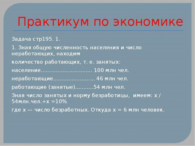 Практикум по экономике Задача стр195. 1. 1. Зная общую численность населения...