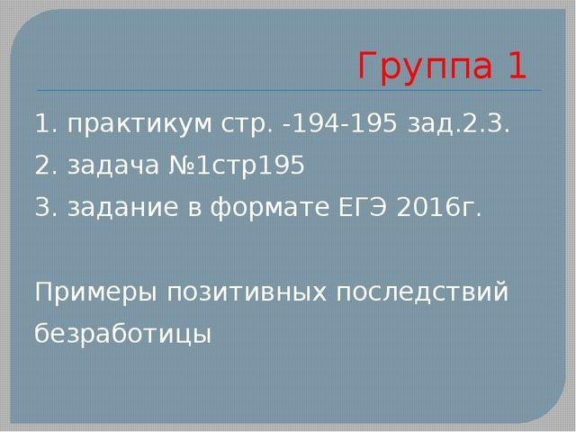 Группа 1 1. практикум стр. -194-195 зад.2.3. 2. задача №1стр195 3. задание в...