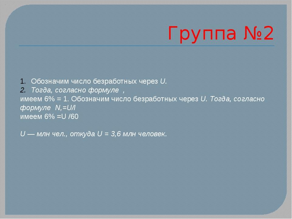 Группа №2 Обозначим число безработных через U. Тогда, согласно формуле , имее...
