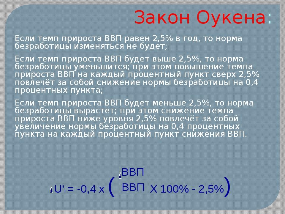 Закон Оукена: Если темп прироста ВВП равен 2,5% в год, то норма безработицы и...