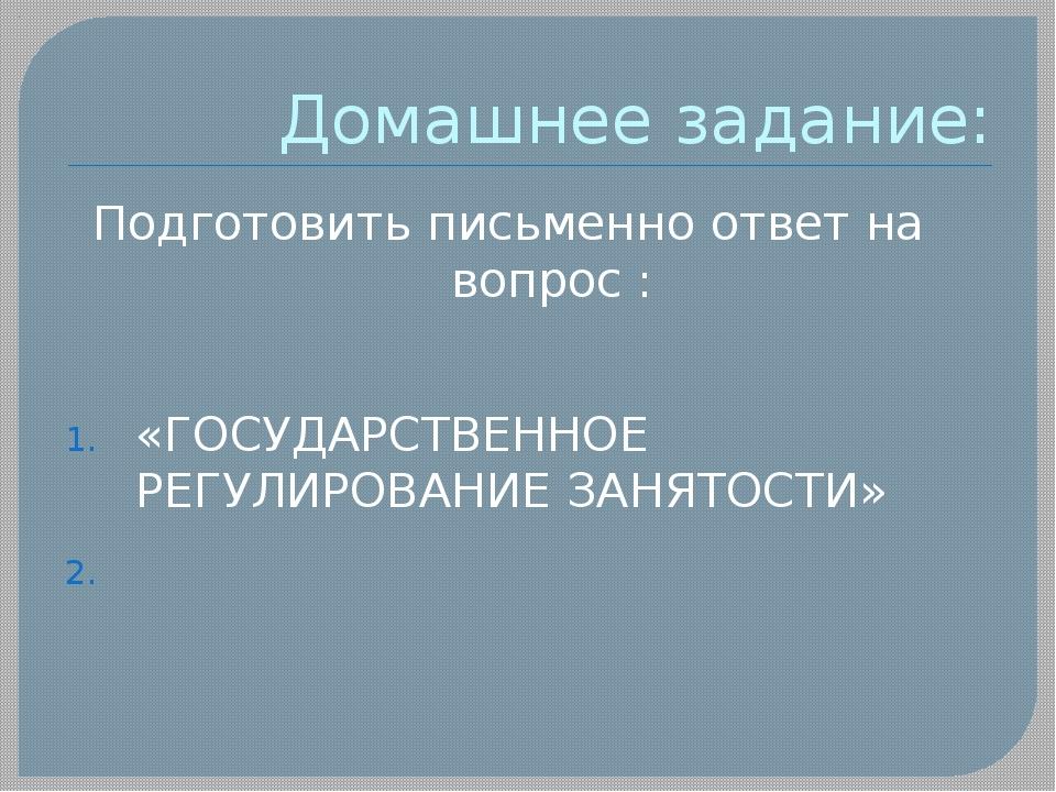 Домашнее задание: Подготовить письменно ответ на вопрос : «ГОСУДАРСТВЕННОЕ РЕ...