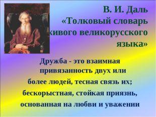 В. И. Даль «Толковый словарь живого великорусского языка» Дружба - это взаим