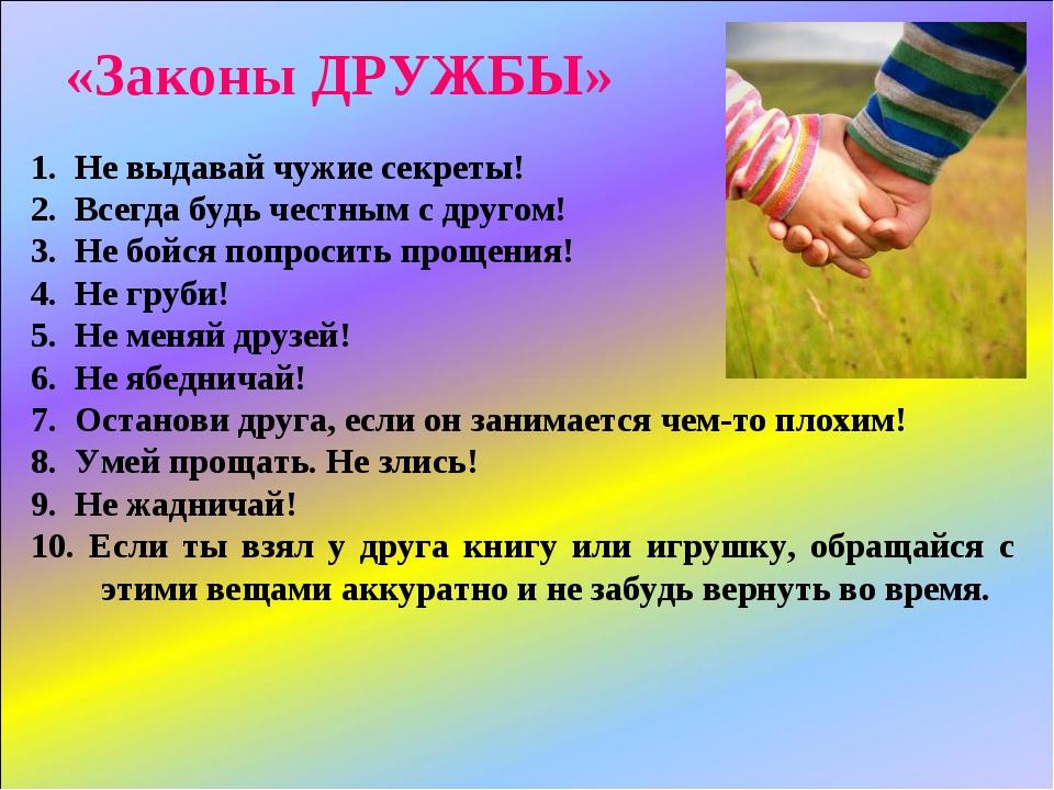 «Законы ДРУЖБЫ» 1. Не выдавай чужие секреты! 2. Всегда будь честным с другом!...