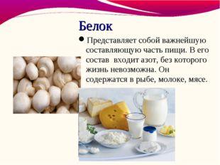 Белок Представляет собой важнейшую составляющую часть пищи. В его состав вхо