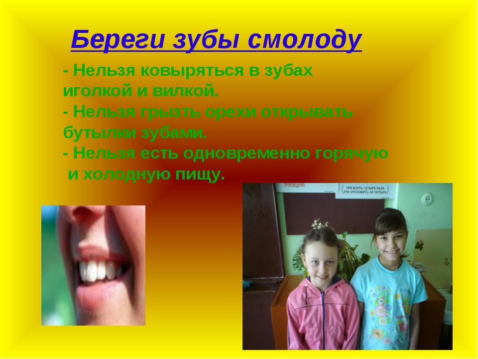 Береги зубы смолоду - Нельзя ковыряться в зубах иголкой и вилкой. - Нельзя гр...