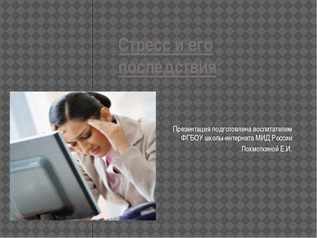 Стресс и его последствия Презентация подготовлена воспитателем ФГБОУ школы-ин...