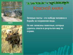 Зеленые листы - это победа человека в борьбе за сохранение вида. На них запис
