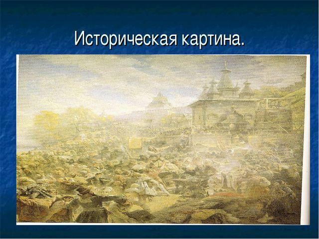Историческая картина.