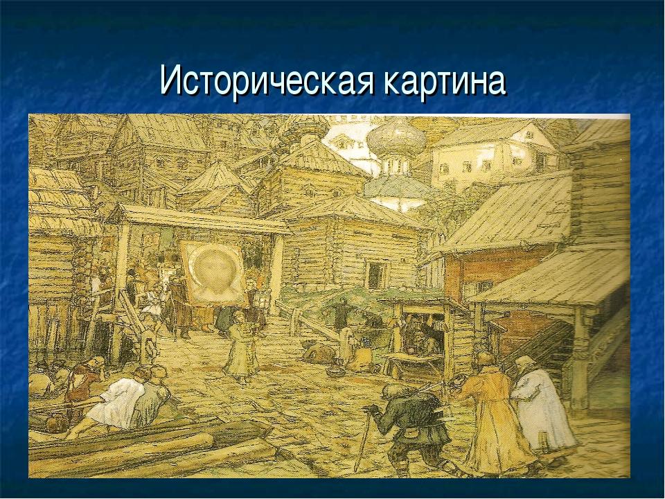 Историческая картина