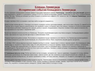Блокада Ленинграда Исторические события блокадного Ленинграда Особое значение