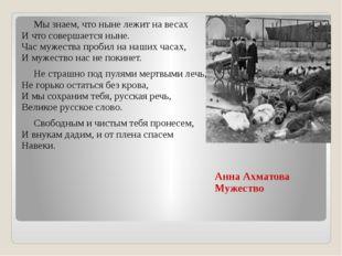 Анна Ахматова Мужество Мы знаем, что ныне лежит на весах И что совершается н