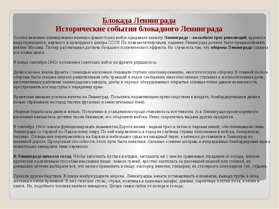Блокада Ленинграда Исторические события блокадного Ленинграда Особое значение...