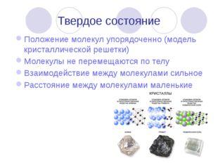 Твердое состояние Положение молекул упорядоченно (модель кристаллической реше