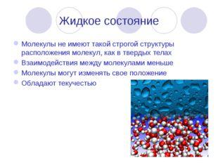 Жидкое состояние Молекулы не имеют такой строгой структуры расположения молек